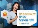 NH투자증권 'NH QV 발행어음'