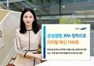 삼성생명 로봇 자동화 도입 6개월…연 2만4,000시간 절약