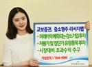 교보증권 '교보 중소형주 리서치랩'