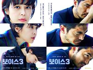 '보이스3' 이진욱X이하나, 감정 변화가 담긴 특별한 캐릭터 포스터 공개