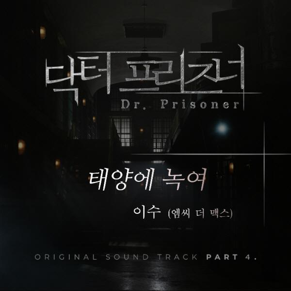 엠씨더맥스(MC THE MAX) 이수, '닥터프리즈너' OST 네 번째 주자로 합류