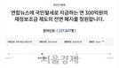 연합뉴스 '연 300억 이상' 지원금 폐지되나…국민청원 답변 관심 쏠려