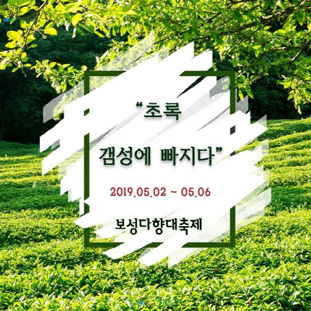 보성군, 5월 1일부터 6일까지 통합 페스티벌 개최…풍성한 볼거리 '기대'