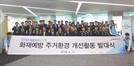 포스코건설 '희망하우스 봉사단 7기' 출범