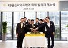 KB손보, 선진국형 24시간 요양시설 '위례빌리지' 개소