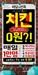투존치킨, 18일 배달의 민족 '치킨 0원' 이벤트 5시,7시 선착순 경쟁