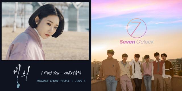 세븐어클락 태영X앤디, '빙의' OST 합류..주인공의 '운명적인 만남' 표현