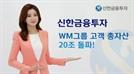 신한금투, WM그룹 고객 총자산 20조 넘었다