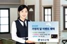광주은행, 가정의달 이벤트…KJ카드 무이자·모바일쿠폰 제공