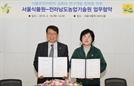 전남농기원-서울식물원, 식물유전자원 교류 협약