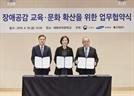 삼성화재, 교육부 등과 '장애공감 교육' 업무협약
