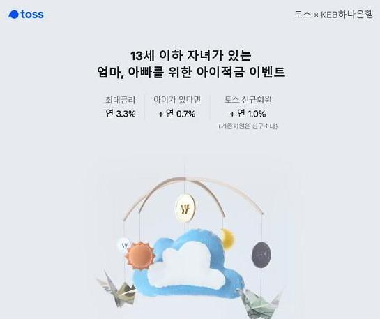 '연 5.0% 금리 적용'…토스 아이적금 은행 안 가고 만드는 '꿀팁' 공개