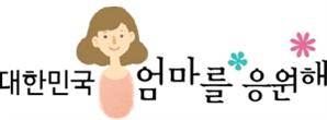 [대한민국 엄마를 응원해] 호기롭게 나선 '육아의 맛'…반나절만에 정신은 안드로메다行