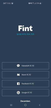 디셈버앤컴퍼니자산운용, 모바일투자일임 앱 '핀트' 출시