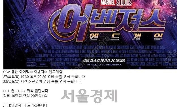 '장당 10만원' 암표거래 기승 '어벤져스'...박스오피스 초토화 조짐
