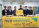 에듀윌 사회공헌위원회, 9년동안 9,922포대의 쌀을 기부한 '사랑의 쌀' 프로젝트 눈길