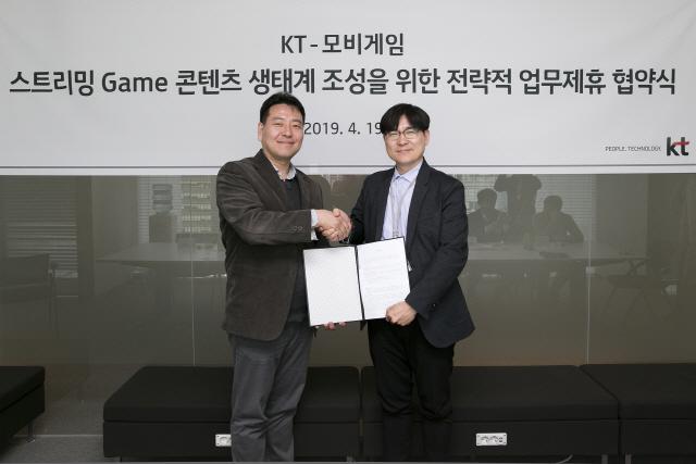 KT, 모비게임과 손잡고 스트리밍게임 콘텐츠 발굴