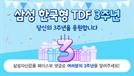 삼성운용, 한국형TDF 출시 3년...수탁액 5,500억 돌파