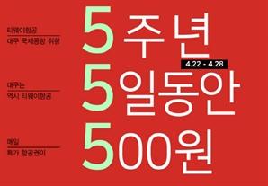 티웨이항공 일본·대만·홍콩·세부까지 '단돈 500원'이벤트, 티켓전쟁 시작