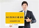 KB증권, 26일까지 ELS·DLS 5종 공모