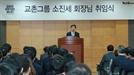 """소진세 교촌 신임 대표 """"글로벌 교촌 달성 위해 혁신할 것"""""""