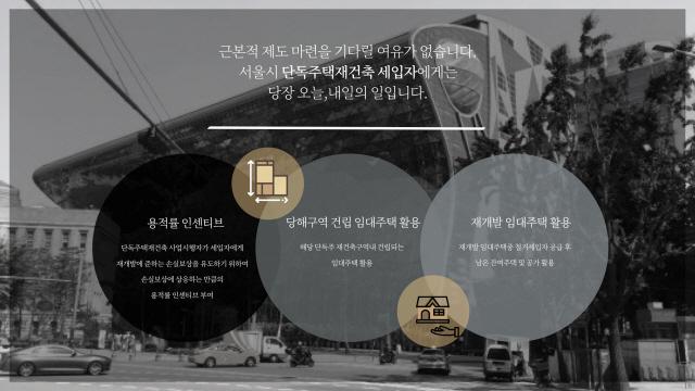 """서울시 """"재개발 수준으로 단독주택 재건축 세입자 보상"""""""