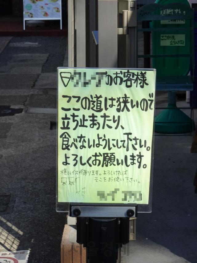 [송주희의 똑똑!일본]당신은 '관광 공해' 유발자입니까