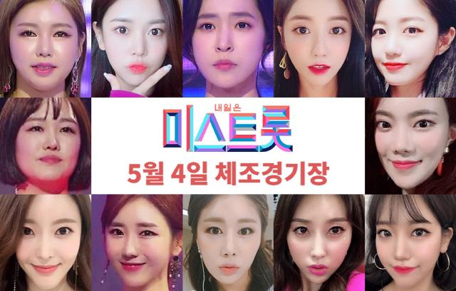'미스트롯' 송가인-홍자-정다경 등, 비하인드 스토리..25일 제작발표회서 모두 공개
