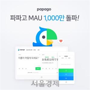 네이버, '파파고' 월 1,000만명 넘어…국민 통번역앱 등극하나