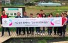 롯데백화점 대전점, 갑천 환경정화 캠페인 펼쳐