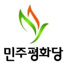 평화당, 선거제·공수처 패스트트랙 의총 추인
