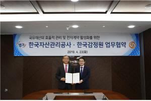 한국감정원, 공공부문 부동산 전자계약 활성화 추진