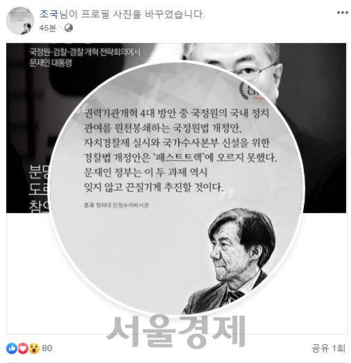 뜨거운 조국의 페이스북... '좌파독재' 주장 한국당 정면겨냥