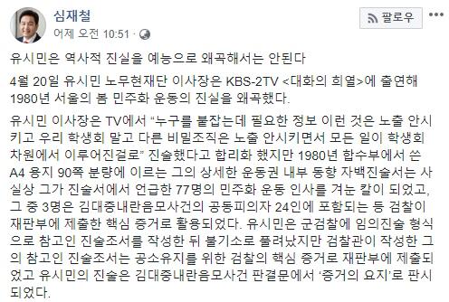 심재철 '유시민 자백진술서 민주화인사 겨눈 칼 됐다' KBS2 '대화의 희열' 내용 비판