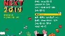국내 최대 뮤직 스트리머 축제 '플레이넥스트 2019', 오는 6월 15일 개최