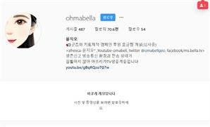 윤지오 출국설에 인스타 비공개 전환까지, 사실상 '증발?'