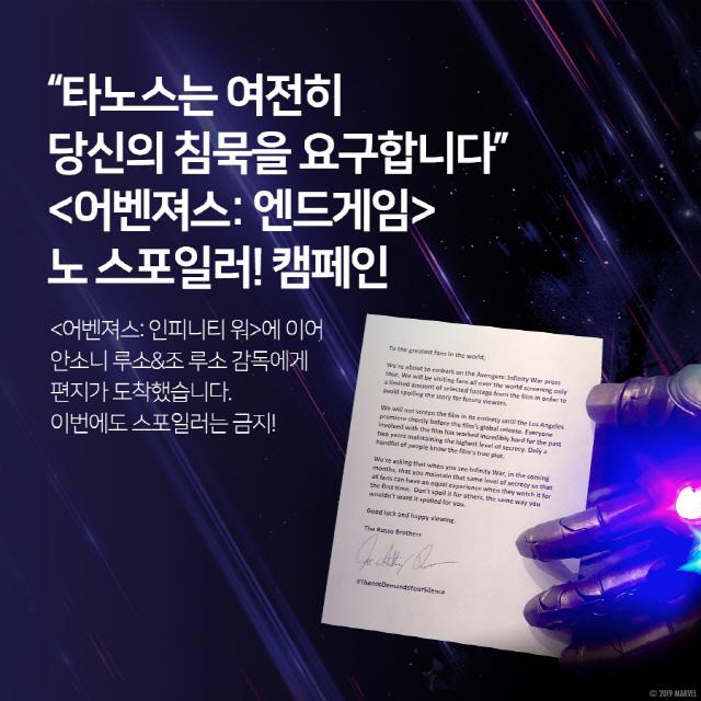 """'어벤져스 엔드게임' """"마블의 모든 것"""" 노 스포일러 캠페인까지 화제"""