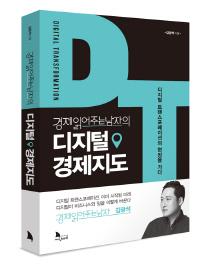 [화제의 책]디지털트랜스포메이션시대에 올라타라
