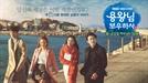 '용왕님 보우하사' 봄 개편 이후 자체 최고 시청률 기록, 동시간대 부동의 1위