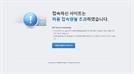 '성락원' 한국가구박물관 막혀…사전예약 방법 총정리