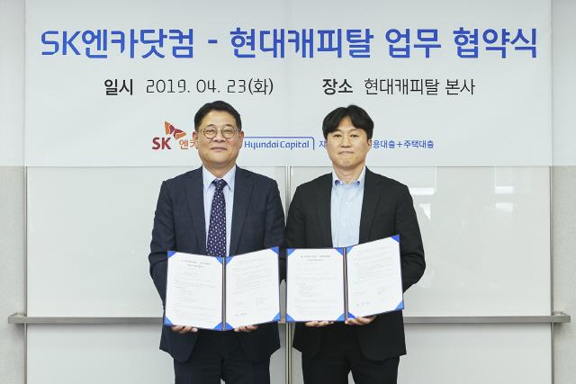'중고차 할부시장 수성'…SK엔카와 손잡은 현대캐피탈