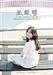 배우 김소현, 국내 팬미팅 '쏘.확.행' 개최..특별한 생일파티 갖는다