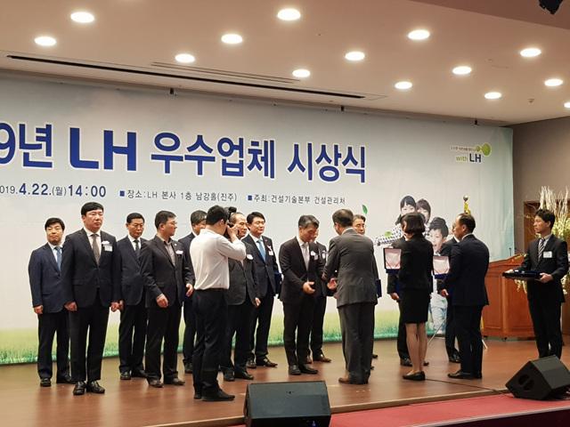 화성산업, 2019년 한국토지주택공사(LH) 우수시공업체 선정