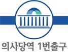 [의사당역 1번출구]오신환·한국당..공교로운 '공조'