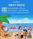 '방문접수 신규회원 할인'…이마트·롯데마트·홈플러스 문화센터 여름학기 접수 시작