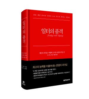 [화제의 책] '존엄'은 조직의 성공열쇠