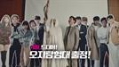 LGU+, 유세윤·장도연 등 '오지(5G)탐험대' 결성