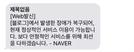 """[공식] 네이버 블로그 """"복구 완료""""…새벽에 점검했는데도 먹통된 이유는"""