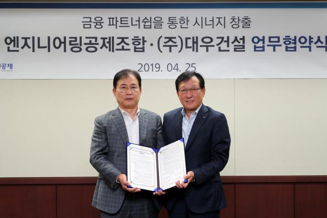 대우건설, 엔지니어링공제조합과 금융 파트너십 협약