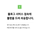 네이버 블로그 또 터졌다…복구 완료 알림 받는 방법은?